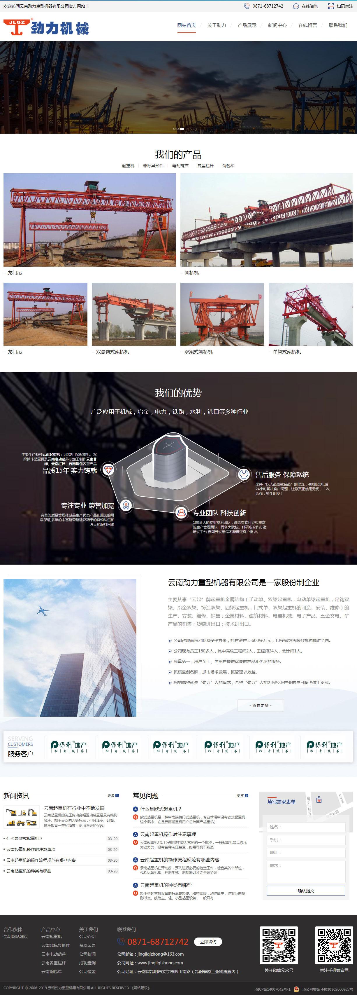 云南劲力重型机器有限公司营销型网站建设