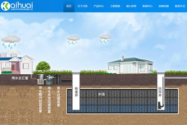 云南开怀环保科技有限公司网站制作案例