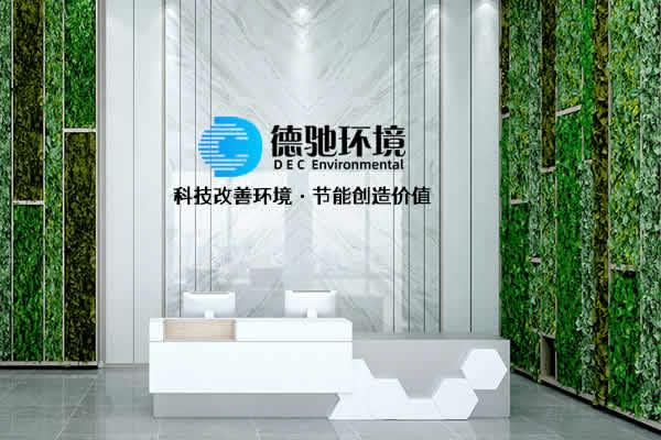签约亚博app下载官网链接德驰环境工程有限公司亚博最新版本优化案例